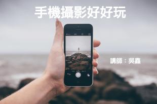 【企業教育訓練講座】手機拍照攝影課 昱凱科技公司 講師:吳鑫
