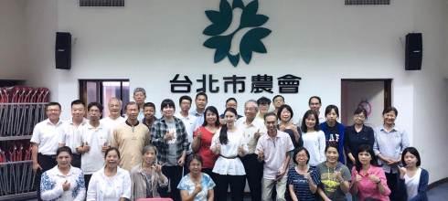 【手機短片拍攝課程】台北市農會休閒農會創新行銷 講師:Sana