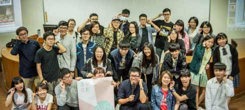 【活動攝影紀錄課】拍出好看活動紀錄照 大同大學攝影社 講師:吳鑫