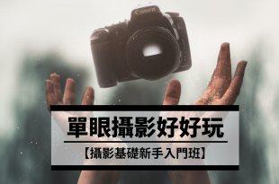 【單眼攝影基礎新手入門班】台北場假日白天班 第30期單眼攝影好好玩(已額滿)
