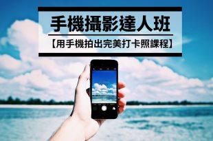 【手機人像攝影達人班】用手機拍出完美打卡照課程 台北場假日外拍班第36期(開放報名中)