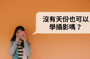 【手機攝影教學005】沒有天份也可以學會攝影嗎?啟動攝影之眼的關鍵鑰匙