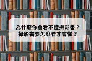 為什麼你會看不懂攝影書?攝影書要怎麼看才會懂?