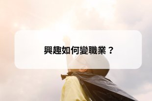國泰人壽X城市浪人之百工日記叩問旅者夢想擺渡人:吳鑫前輩專訪-Part2