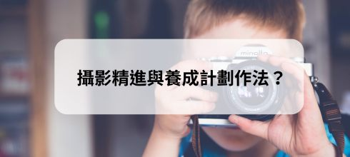 國泰人壽X城市浪人之百工日記叩問旅者夢想擺渡人:吳鑫前輩專訪-Part3