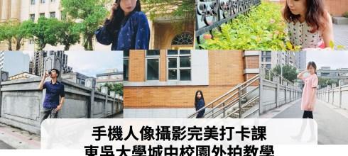 【手機人像攝影課】拍出超完美打卡照 東吳大學校友總會校園實拍教學 講師:吳鑫