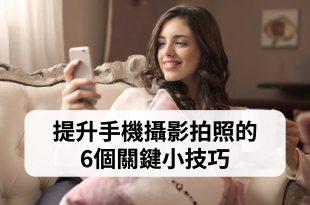 【新手學手機攝影教學】提升手機攝影拍照的6個關鍵小技巧