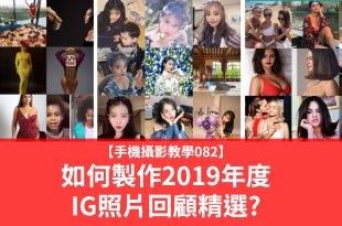 【手機攝影教學082】如何製作2019年度IG照片回顧精選? 教你2019 Best Nine快速製作!