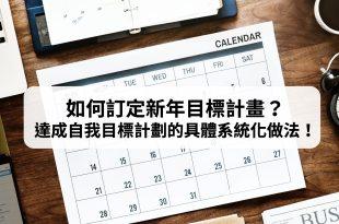 如何訂定新年目標?達成自我新年目標計劃的具體系統化做法!