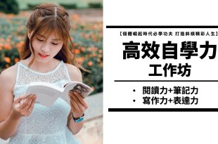 高效自學力工作坊(閱讀力+筆記力+寫作力+表達力)課程講師邀約說明