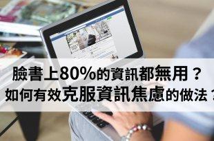 臉書上80%的資訊都無用?如何有效克服資訊焦慮的做法?