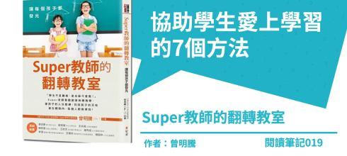 【燃燒吧閱讀魂019】《Super教師的翻轉教室》讀書心得筆記-協助學員愛上學習的7個方法