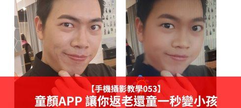 【手機攝影教學53】童顏APP濾鏡 變身小朋友 讓你返老還童一秒變小孩