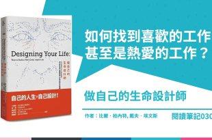【燃燒吧閱讀魂030】《做自己生命的設計師》讀書心得筆記-如何才能找到喜歡的工作?甚至是熱愛的工作?