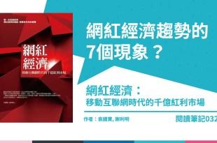 【燃燒吧閱讀魂032】《網紅經濟》讀書心得筆記-網紅經濟趨勢的7個現象?
