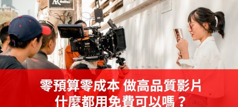 新手拍片常見拍片迷思,零預算零成本 做高品質影片什麼都用免費可以嗎?