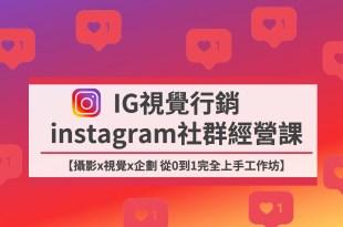 【IG視覺行銷instagram社群經營攻略課】攝影x視覺x企劃 從0到1完全上手-企業團體包班全天場(已額滿)