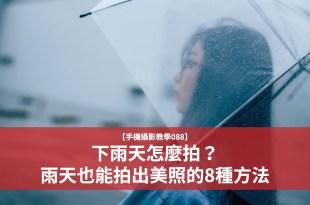 【手機攝影教學088】下雨天怎麼拍?如何雨天也能拍出美照的8種方法?