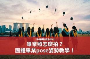 【手機攝影教學090】畢業照怎麼拍?如何拍好畢業照?團體畢業pose姿勢教學!