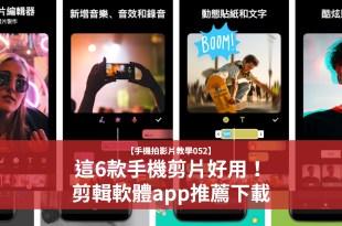 【手機拍影片教學052】6款手機剪片好用app!剪輯軟體app推薦下載