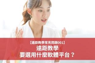 【遠距教學常見問題001】遠距教學要選用什麼操作軟體平台?