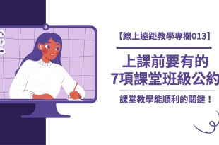 【線上遠距教學專欄013】上課前要有的7項課堂班級公約!課堂教學能順利的關鍵!