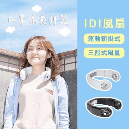 IDI運動頸掛式降溫風扇 from 生活市集 at SHOP.COM TW