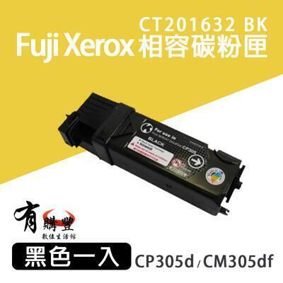 fuji xerox cp305 d cm305 df 305 副廠 相容 碳粉匣 碳粉夾 from 松果購物 at SHOP.COM TW