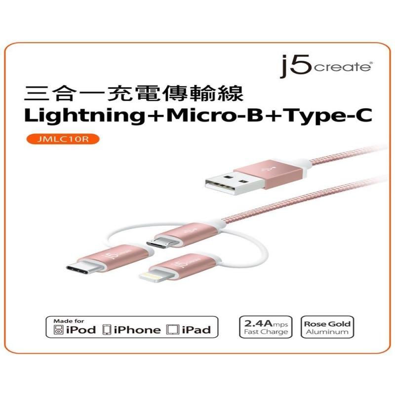 【j5create】三合一充電傳輸線-JMLC11R(玫瑰金)-100cm from 尚青購 at SHOP.COM TW