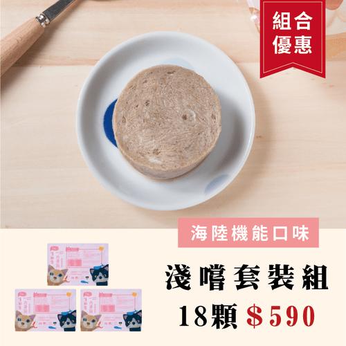 OKi 生鮮食肉骨餅(貓咪專屬海陸餐)