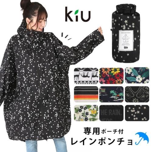 KIU RAIN PONCHO 人氣短款雨衣