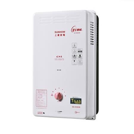 上豪 10L屋外型熱水器GS-9303BS 桶裝瓦斯(LPG)|2020年最推薦的品牌都在friDay購物