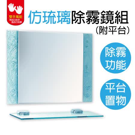 [雙手萬能] 仿琉璃除霧鏡組(附平臺)|2020年最推薦的品牌都在friDay購物