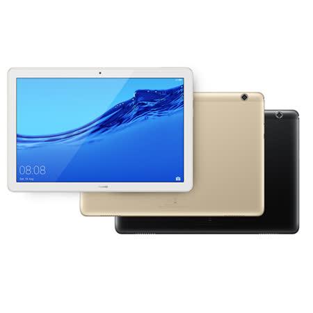 【夜殺】HUAWEI MediaPad T5 (3G/32G) 10.1吋平板電腦 -加送螢幕保護貼 2019年最推薦的品牌都在friDay購物