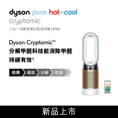 【預購結帳享優惠】dyson 戴森 Pure Hot + Cool Cryptomic HP06 三合一 涼風+暖風+空氣清淨機(二色可選) 2019年最推薦的 ...