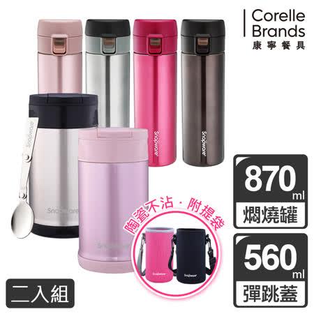 康寧Snapware陶瓷不鏽鋼保溫燜燒罐870ml+316不鏽鋼保溫瓶560ml(超值2入組)|2019年最推薦的品牌都在friDay購物
