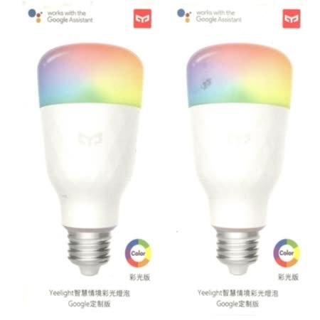 Yeelight 智慧情境彩光燈泡 Google定制版-智能燈泡/無線控制/功耗低/語音控制|2019年最推薦的品牌都在friDay購物