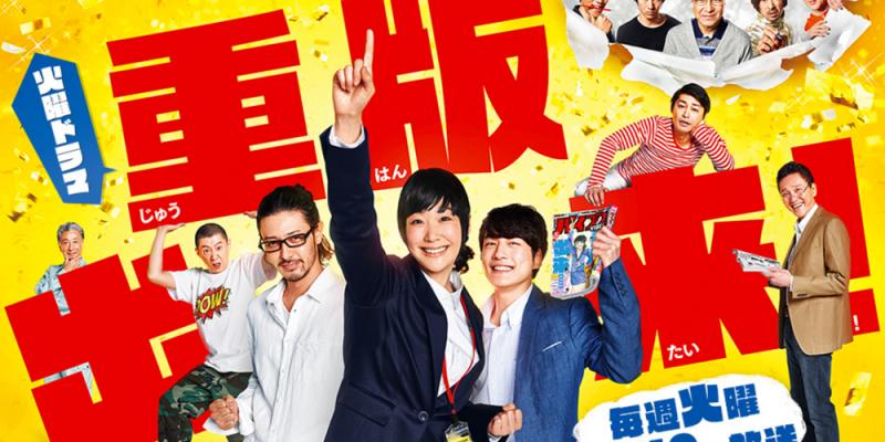 Japan Drama 日劇 重版出來 juhan shuttai 運氣是可以累積的
