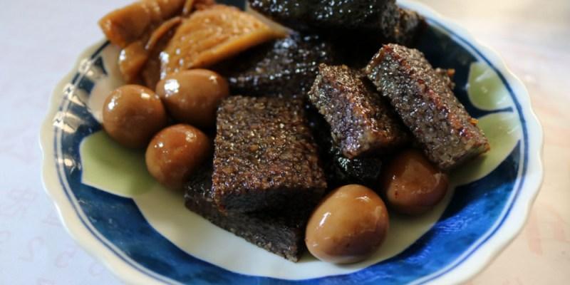 《台南東山》鴨頭肉圓豆花一次滿足