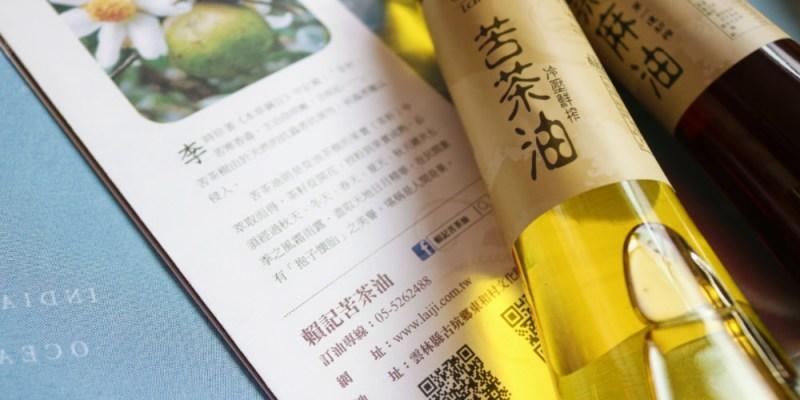 賴記苦茶油 | 黑麻油 千變萬化的苦茶油就在台灣