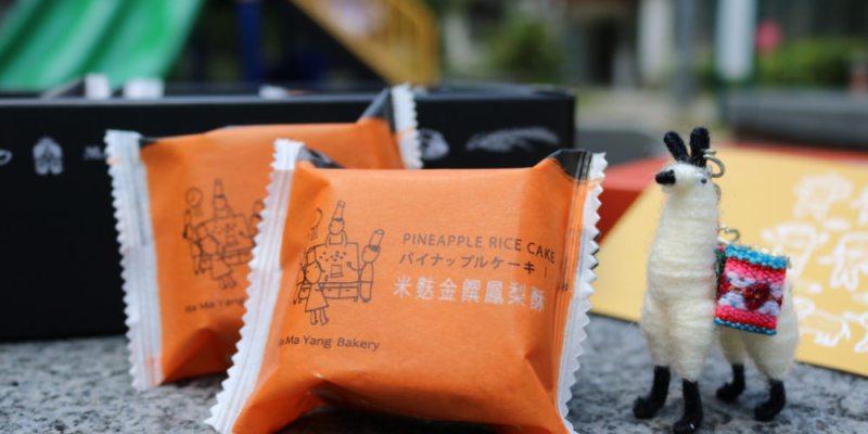 後壁楊媽媽菓子工坊 台南伴手禮的幸福食光