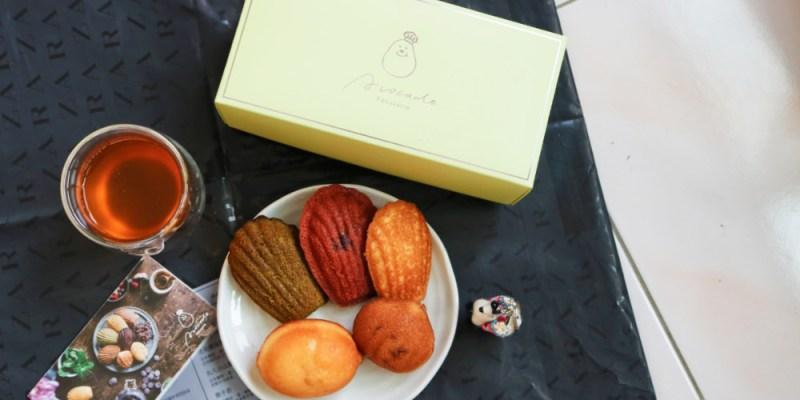 《Avocado studio 瑪德蓮》宅配手工甜點 激推檸檬伯爵