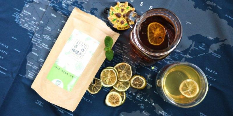 《檸檬綠了Lemon Green》39.5 ℃手作檸檬片 生活不再黑白