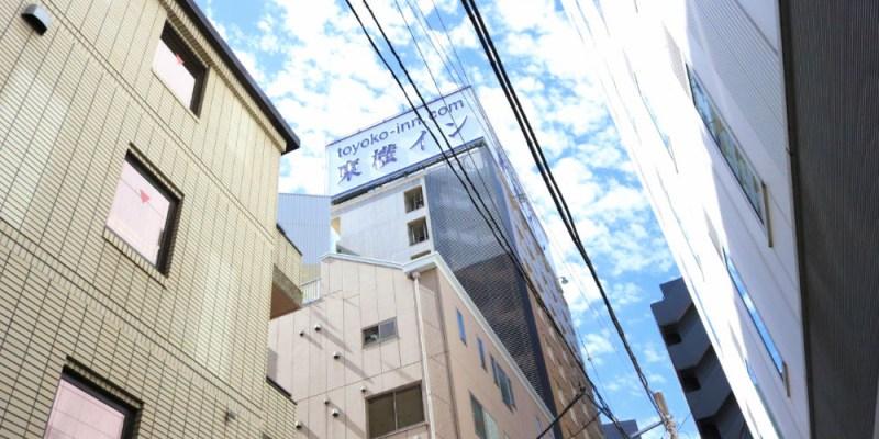 東横INN日本橋人形町 舒適自在機能超棒商務旅館