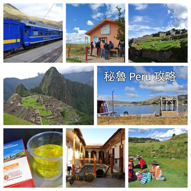 秘魯庫斯科當地團 Llama Path 俺的馬丘比丘之旅