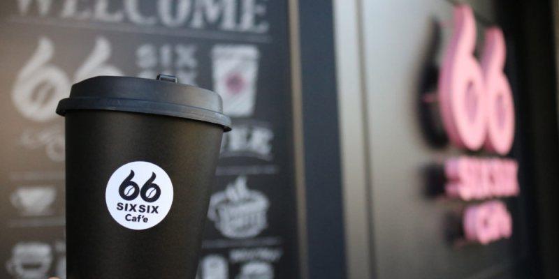台中 咖啡66 Cafe 義式咖啡外帶店 好喝熱拿鐵 台中公園