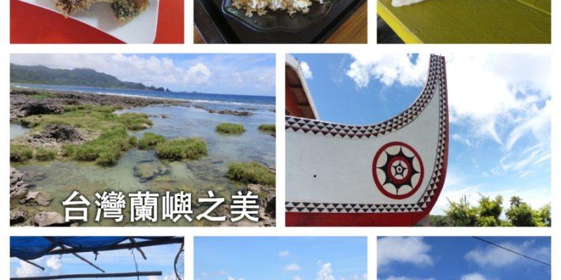 專欄|蘭嶼三天兩夜住宿、行程、搭船搭飛機,總行程花費告訴你!享受外島的湛藍海水吧!