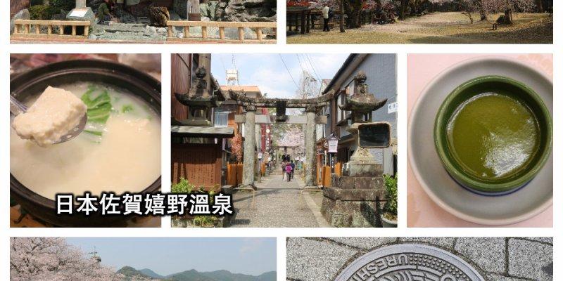 《日本》九州佐賀嬉野溫泉 漫步老街溫泉湯豆腐新八壽司