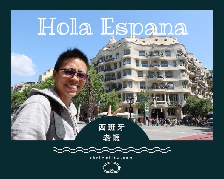 西班牙城市東西南北導覽老蝦評論附地圖