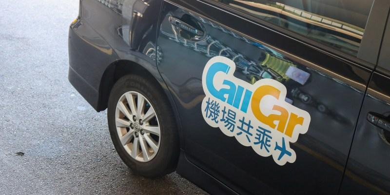 桃園機場專送CallCar不求人 讀者優惠省荷包全省開通